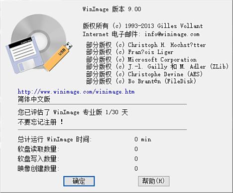 winimage汉化绿色版下载