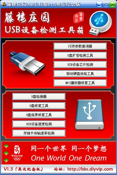 藤楼庄园USB工具