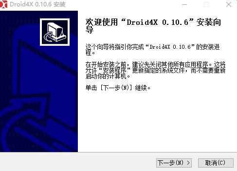海马玩模拟器电脑版 v0.10.6 正式免费版 0