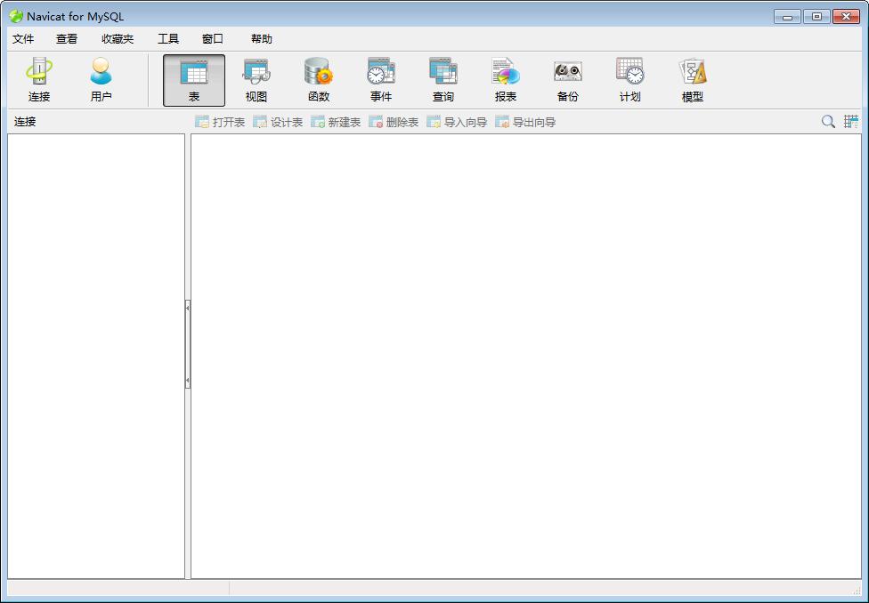 Navicat for MySQL破解版