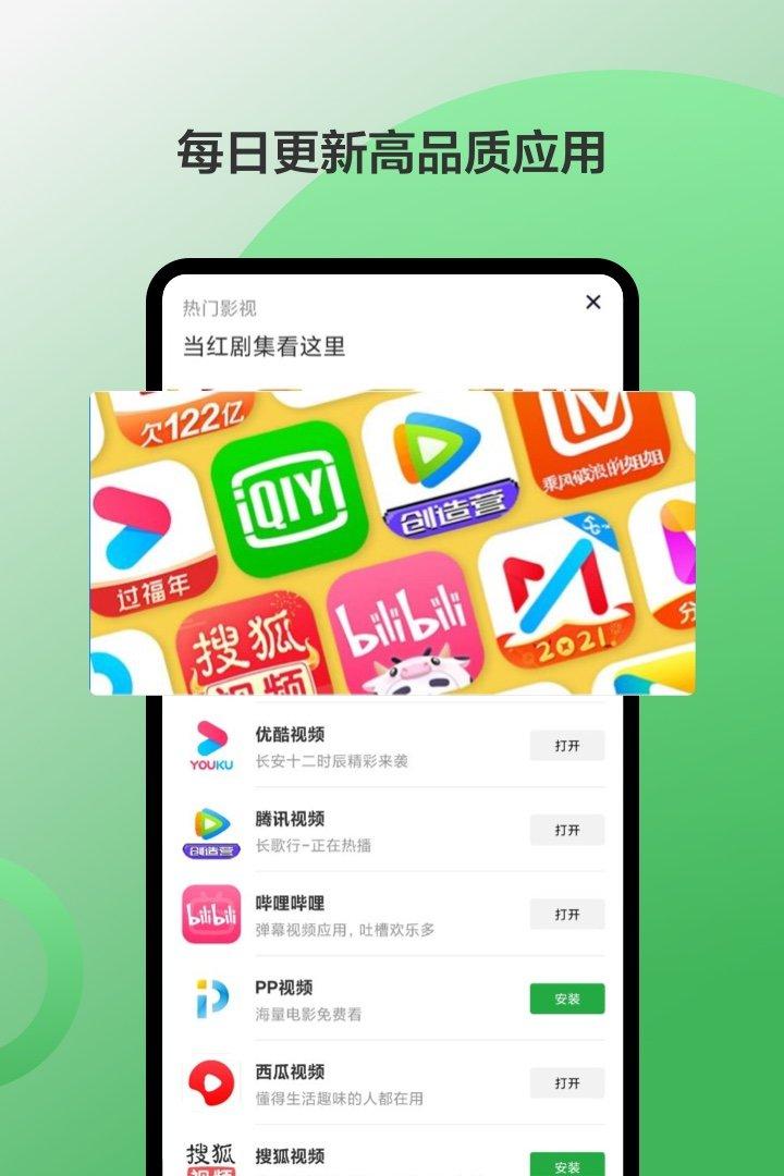豌豆荚app v5.68.21 官方安卓版 2