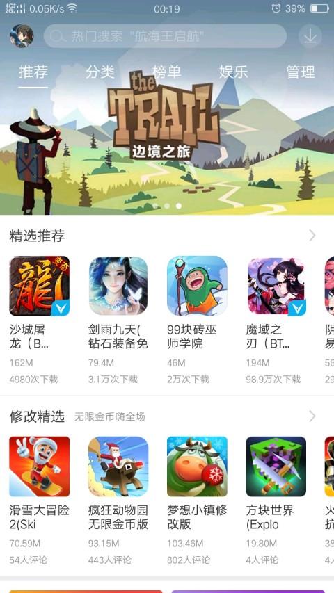 骑士助手2019最新版 v7.2.6 官方安卓版 1