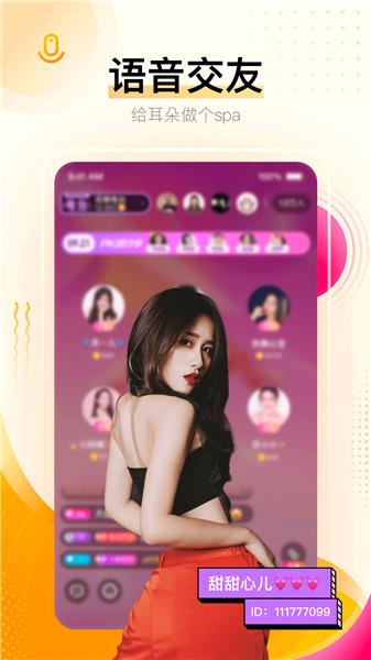 花椒直播app v6.0.9.1039 官网安卓版 0