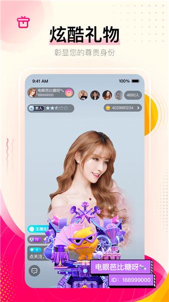 花椒游戏直播助手手机版 v2.0.3.1004 最新安卓版2