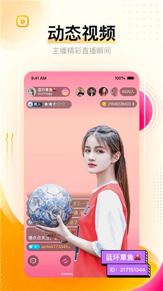 花椒直播app v6.0.9.1039 官网安卓版 4