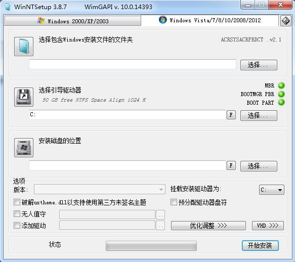 WinNTSetup(系统安装引导) v4.2.4 绿色免费版 0