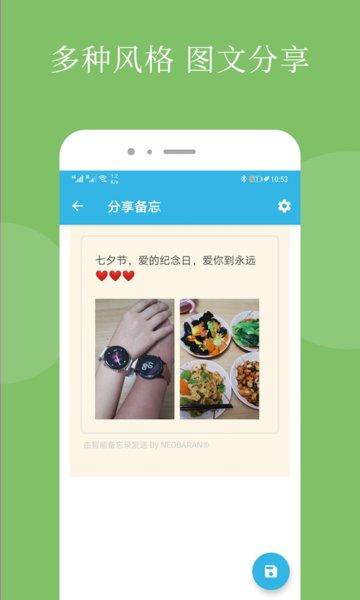 智能备忘录官方app v4.4.1 安卓版0