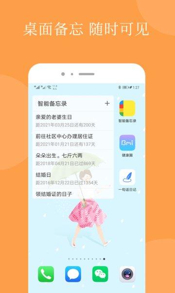 智能备忘录官方app v4.4.1 安卓版1