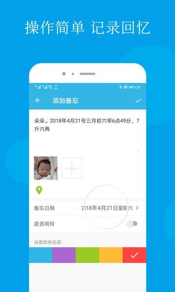 智能备忘录官方app v4.4.1 安卓版2