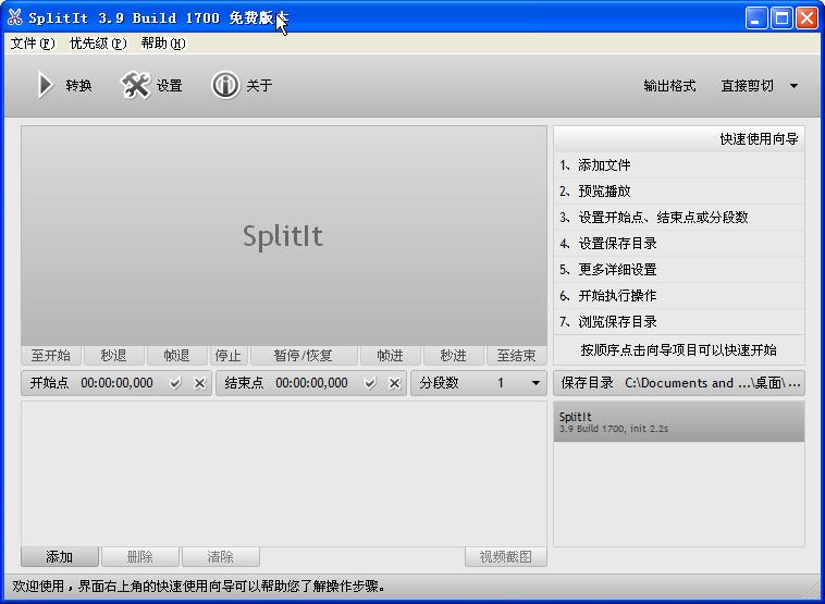 splitit��l文件快速分割工具 v5.8.4859 �G色版 0