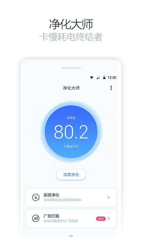 净化大师-清理内存加速器app