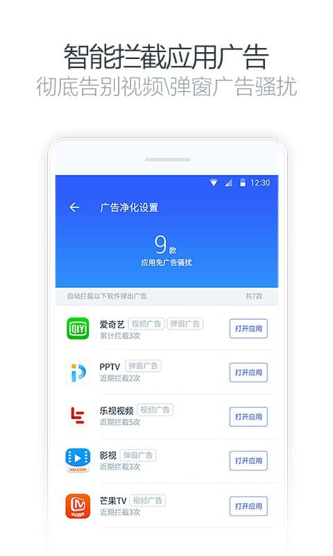 净化大师广告净化助手 v2.2.0 官方安卓版 3