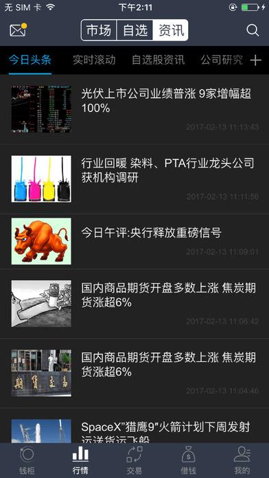 世纪证券小薇2.0手机版