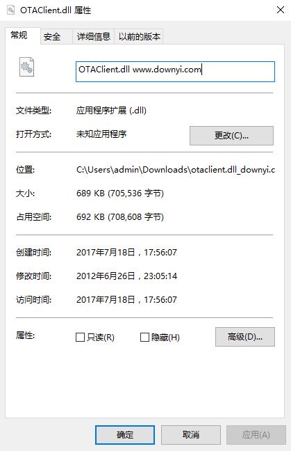 otaclient.dll文件  0