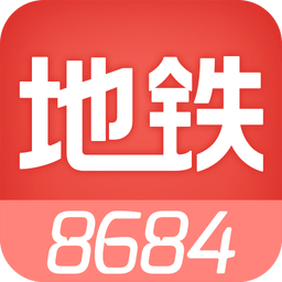 8684地铁手机版