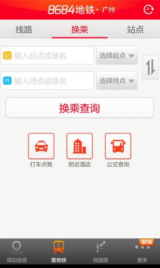 8684地铁手机版 v5.8 安卓最新版 0