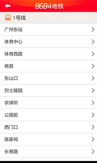 8684地鐵查詢手機版 v5.24 安卓最新版 0