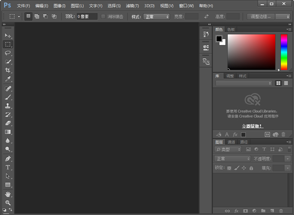 Adobe Photoshop CC 2015中文破解版 32&64位 免费版 0