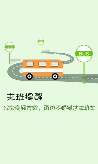 搜狗公交 v2.1.0 官网安卓版 0