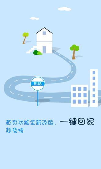 搜狗公交 v2.1.0 官网安卓版 3