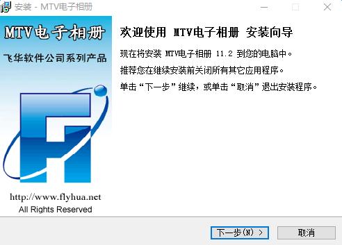 MTV电子相册破解版 v11.2  最新免费版 0