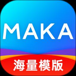 maka app(h5页面制作)