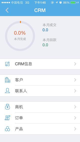 新城OA苹果版 v1.0.1 官网iPhone版 0