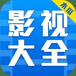 木瓜影视大全手机版v2.4.4 安卓最新版