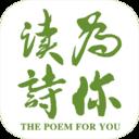 为你读诗v3.2.1 安卓版
