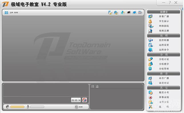 极域电子教室255户完美版 v4.2 免费版(教师端/学生端)