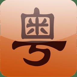牛牛粤语(手机粤语学习软件)