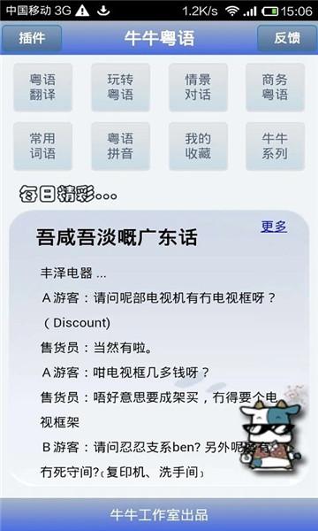 牛牛粤语(手机粤语学习软件) v11.7.9 安卓版 0