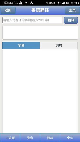牛牛粤语(手机粤语学习软件) v11.7.9 安卓版 1