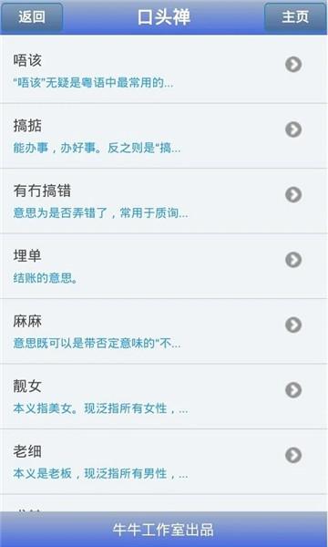 牛牛粤语(手机粤语学习软件) v11.7.9 安卓版 2