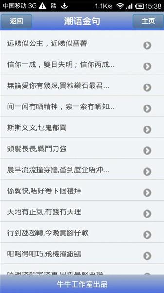 牛牛粤语(手机粤语学习软件) v11.7.9 安卓版 3