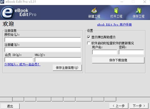 ebook edit pro�子��制作 v3.31 完美�h化��I版 0