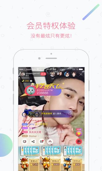 王牌直播手机版 v1.1.3.5 安卓版 3