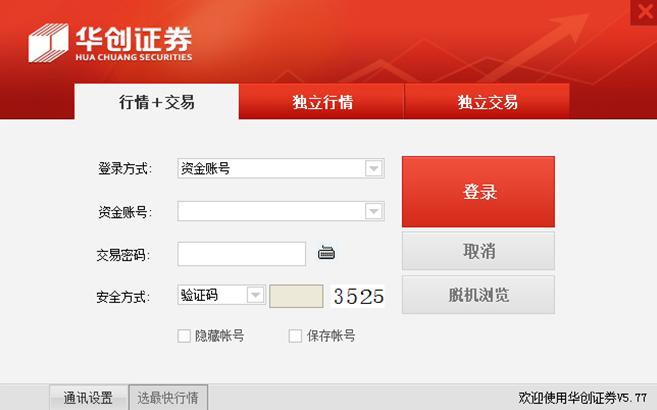 华创证券网上交易系统 v5.8.0 官方版 0