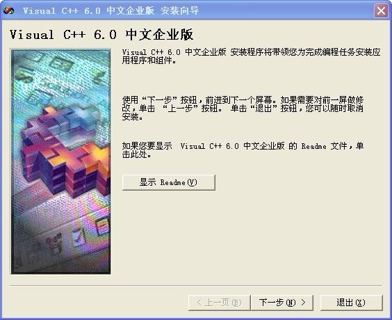 microsoft visual c++ 6.0 v6.0 中文企业版 0