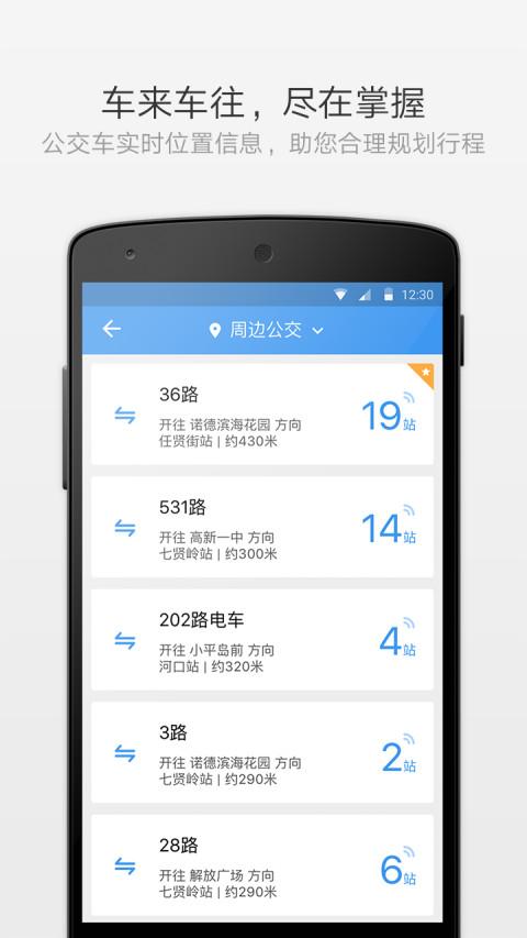熊猫出行app