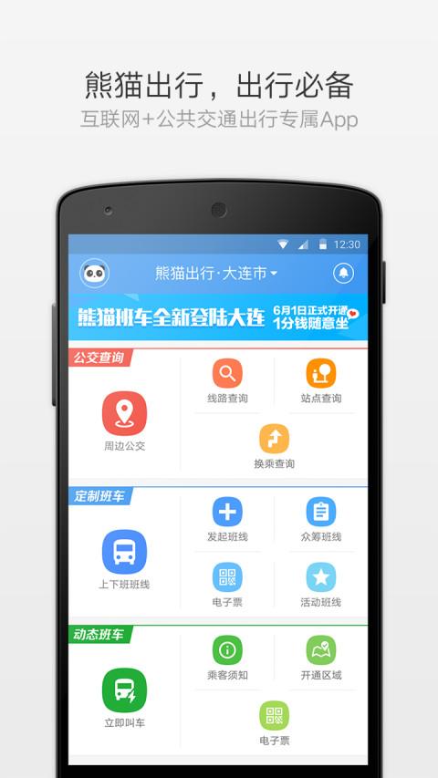 熊猫出行公交客户端 v6.1.7 安卓版 2