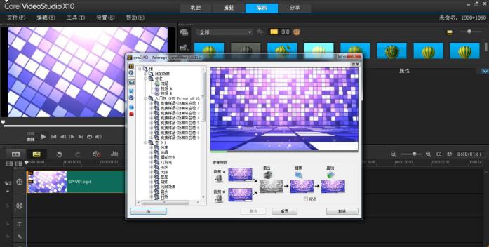 会声会影X10插件(二合一版) v20.1.0.14 汉化版(32/64位) 0