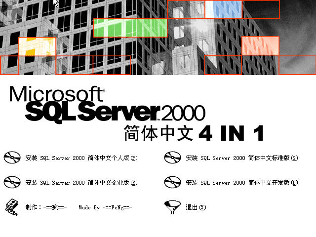 microsoft sql server2000 简体中文4合一版