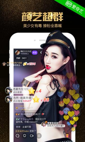 爱奇艺奇秀直播手机平台 v6.10.0 安卓版0