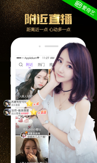 爱奇艺奇秀直播手机平台 v6.10.0 安卓版1