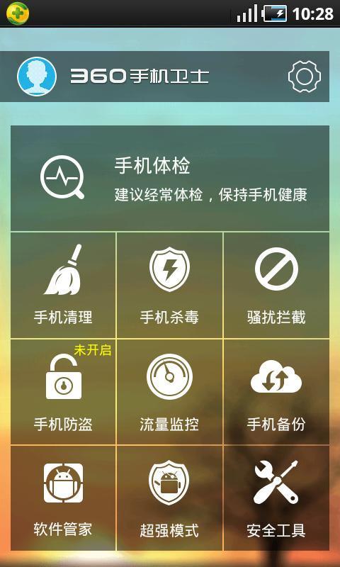 360手机卫士双卡版 v7.7.1 官方安卓版 0
