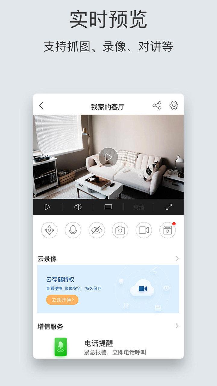 萤石云视频电视版 v4.1.3.20180529 安卓官方版 1