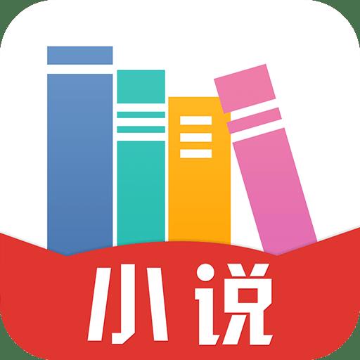 小说阅读书城手机版