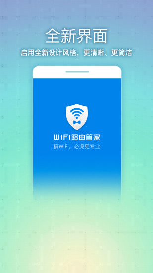 WiFi路由管家最新版 v2.2.2 安卓版0