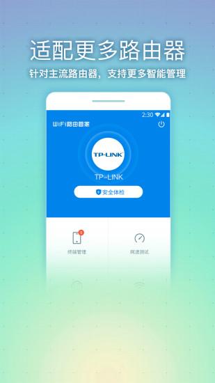 WiFi路由管家最新版 v2.2.2 安卓版1